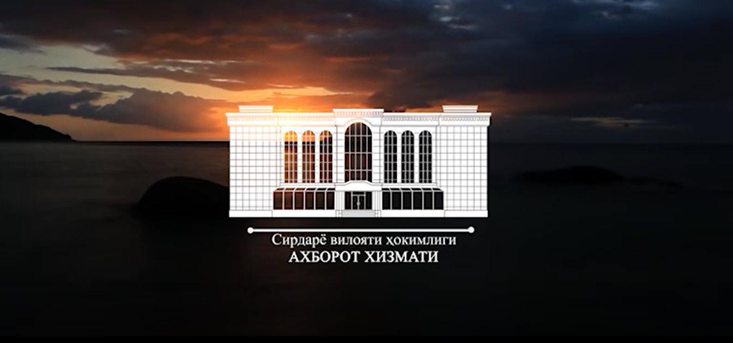 Сирдаре вилояти хокимияти